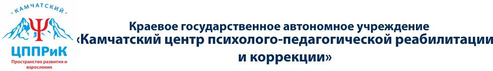 Камчатский центр психолого-педагогической реабилитации и коррекции