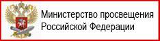 МОН РФ