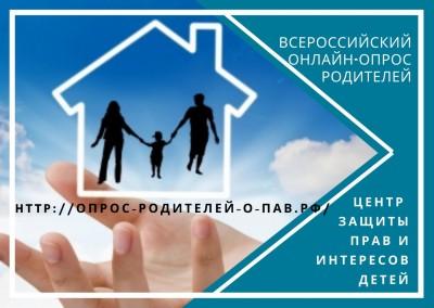 Всеросcийский опрос родителей по информированности о профилактике ПАВ